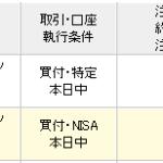 SPXLとCUREを売り、VTIを80万円分買う